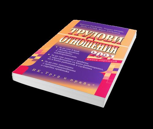 Книга-годишник Трудови отношения 2021