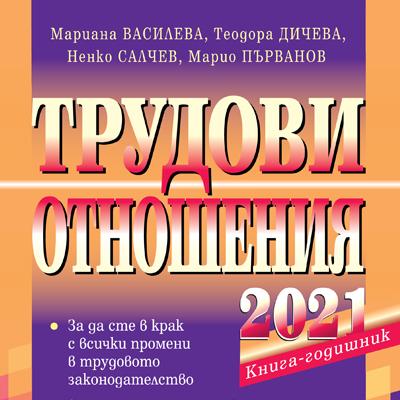 Двадесет и четвърто издание на книгата-годишник!